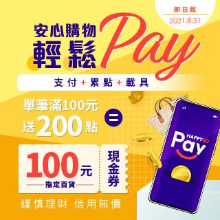 安心購物輕鬆Pay 新戶單筆滿佰點數200倍贈