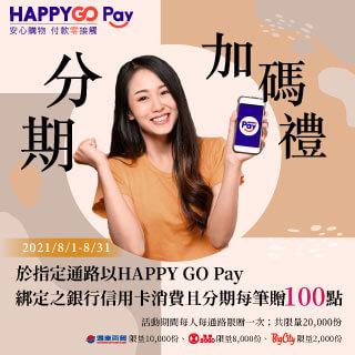 HAPPY GO Pay分期加碼禮 加贈100點