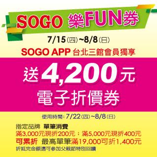 SOGO樂FUN券