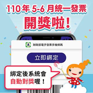 HAPPY GO App幫你自動對獎