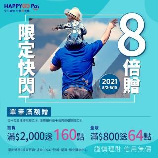 HAPPY GO Pay 限定快閃8倍贈