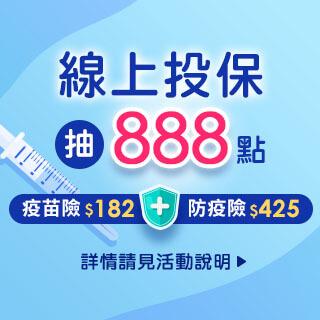投保疫苗險、防疫險抽888點