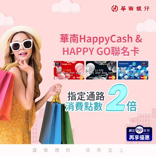華南HAPPY GO聯名卡~指定通路點數2倍贈