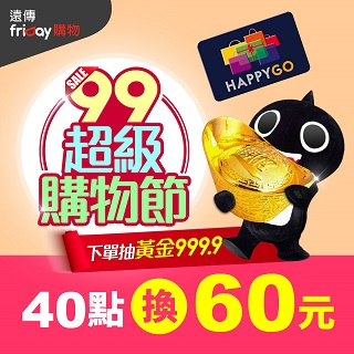 超級99購物節 下單抽黃金999.9