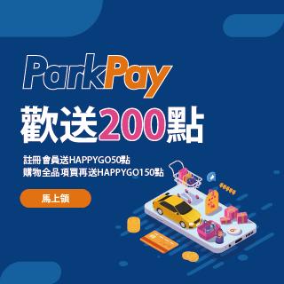 ParkPay歡送200點!