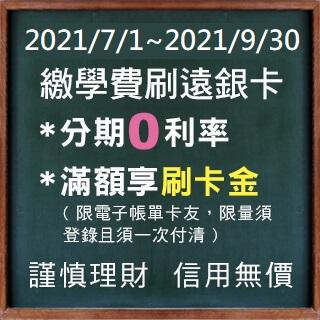 【刷遠銀卡繳學費】最高8期0利率