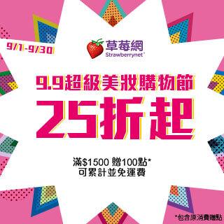 草莓網 9.9超級美妝購物節 25折起
