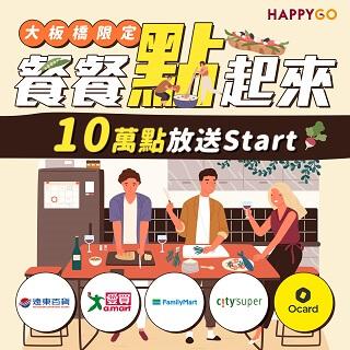 大板橋商圈~餐餐點起來拿100點!