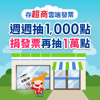 9月存超商雲端發票 週週抽1,000點  捐發票再抽1萬點