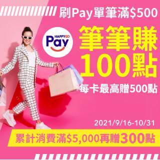 搶先振興 刷Pay加碼送消費購物金