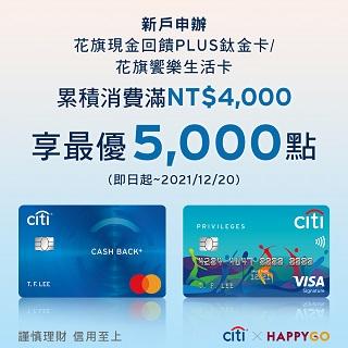 【花旗指定信用卡】HAPPY GO新戶首刷禮活動