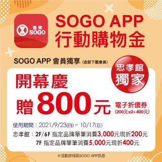 【台北忠孝館】SOGO APP開幕購物金800元