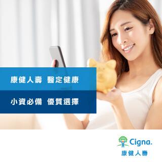 【康健人壽】讓客戶擁有更健康、更幸福、更安心的未來
