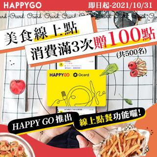 Ocard美食消費滿3次加碼贈100點