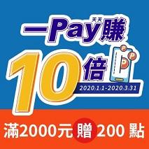 一Pay賺10倍