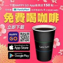 下載App免費喝咖啡
