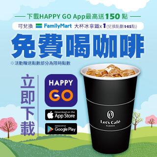 下載App免費喝咖啡Q2