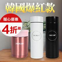 韓國熱銷保溫瓶